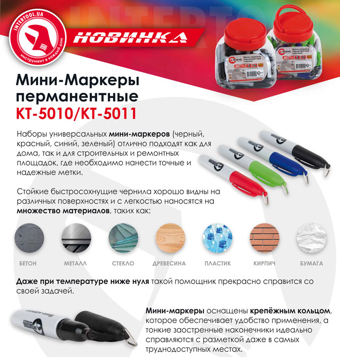 Мини-маркер перманентный Intertool KT-5010