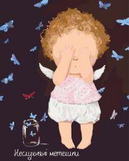 Непослушные бабочки. Евгения Гапчинская