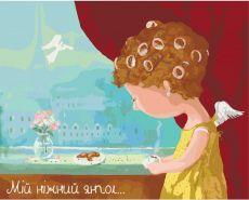 Мой нежный ангел - Набор для рисования Гапчинская
